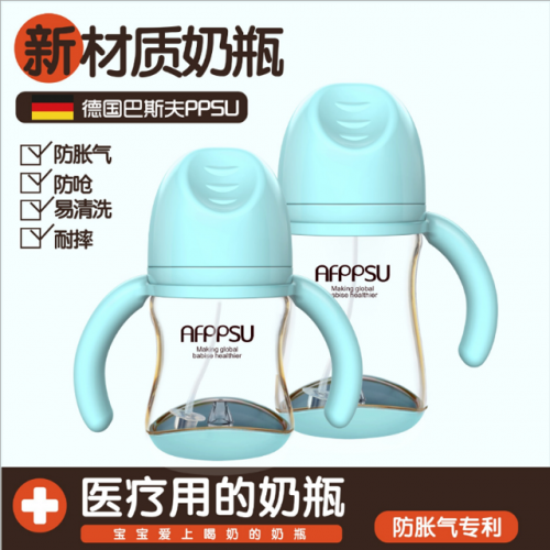 Papasu ppsu bottle small white bacteriostatic, high temperature resistant 180ml wide caliber 0-6 month baby bottle