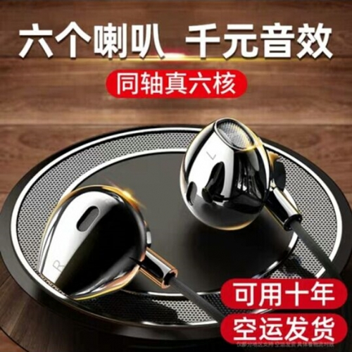 Six-core headset, mobile phone semi-ear type comfortable and painless original