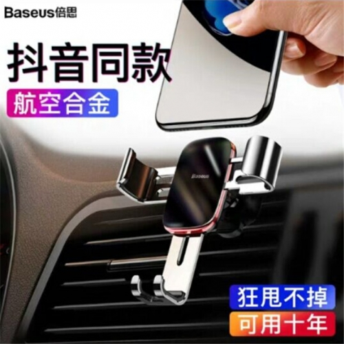 Vehicle-mounted mobile phone bracket, supporting tuyere gravity universal bracket