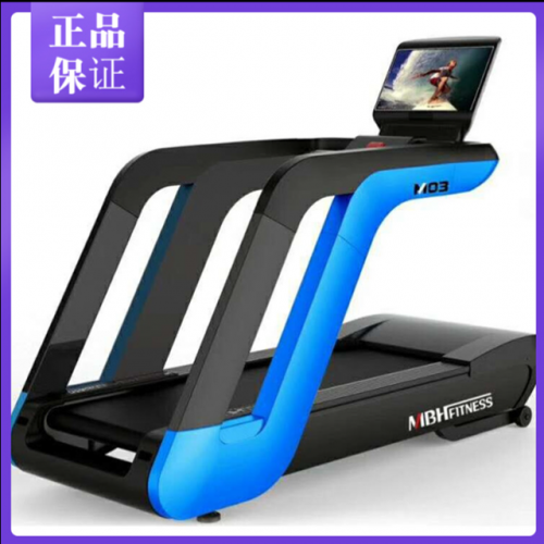 Original MBH high-end mute professional commercial large gym treadmill