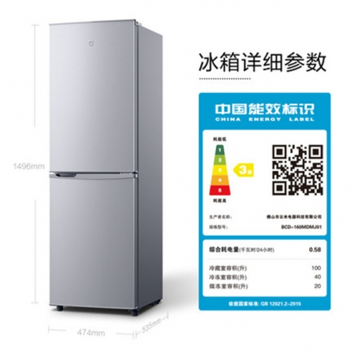 Xiaomi family two-door refrigerator small energy-saving household double-door refrigerator 160L
