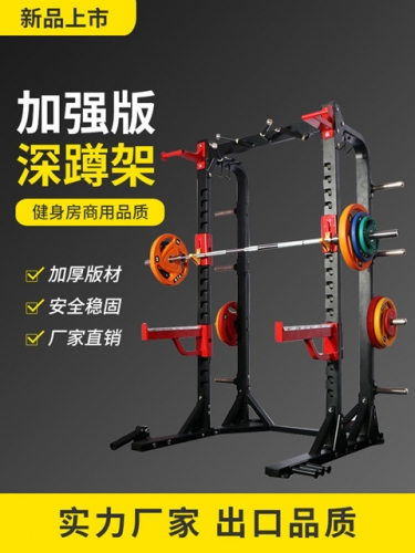 Free squat frame household half-frame horizontal push professional Smithsonian gantry multi-function weightlifting bed Hummer commercial