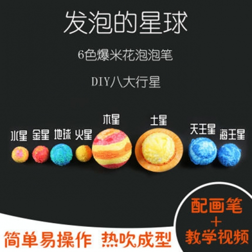 Model of the eight planets of the solar system Cosmos handmade DIY Children's Science and Technology small production of Scientific experiments foam P