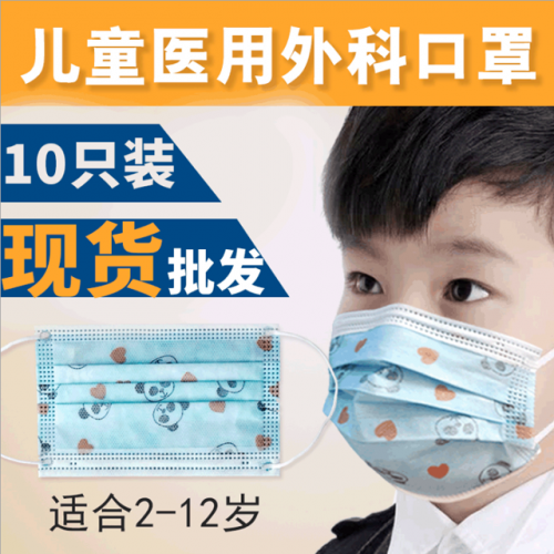 Medical surgical masks for children factory qualified masks for students three layers of disposable medical masks