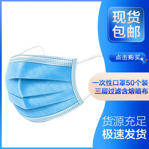 Non-medical three-layer protection including melt-blown dustproof disposable daily mask
